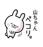 【山ちゃん】専用名前ウサギ(個別スタンプ:04)