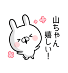 【山ちゃん】専用名前ウサギ(個別スタンプ:05)