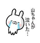 【山ちゃん】専用名前ウサギ(個別スタンプ:06)