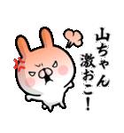 【山ちゃん】専用名前ウサギ(個別スタンプ:07)