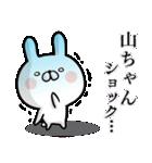 【山ちゃん】専用名前ウサギ(個別スタンプ:08)
