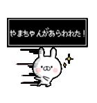 【山ちゃん】専用名前ウサギ(個別スタンプ:09)