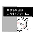 【山ちゃん】専用名前ウサギ(個別スタンプ:10)