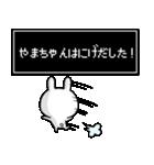 【山ちゃん】専用名前ウサギ(個別スタンプ:11)
