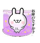 【山ちゃん】専用名前ウサギ(個別スタンプ:12)