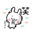 【山ちゃん】専用名前ウサギ(個別スタンプ:13)