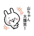 【山ちゃん】専用名前ウサギ(個別スタンプ:14)