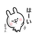 【山ちゃん】専用名前ウサギ(個別スタンプ:15)