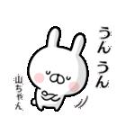 【山ちゃん】専用名前ウサギ(個別スタンプ:16)