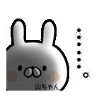 【山ちゃん】専用名前ウサギ(個別スタンプ:17)