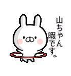 【山ちゃん】専用名前ウサギ(個別スタンプ:20)