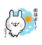 【山ちゃん】専用名前ウサギ(個別スタンプ:21)