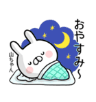 【山ちゃん】専用名前ウサギ(個別スタンプ:22)