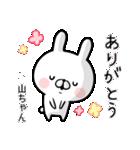 【山ちゃん】専用名前ウサギ(個別スタンプ:23)