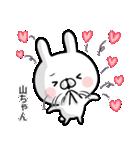 【山ちゃん】専用名前ウサギ(個別スタンプ:25)