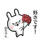 【山ちゃん】専用名前ウサギ(個別スタンプ:26)