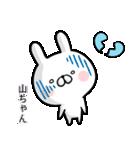 【山ちゃん】専用名前ウサギ(個別スタンプ:28)