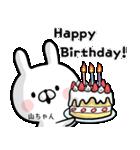 【山ちゃん】専用名前ウサギ(個別スタンプ:29)