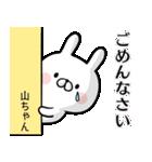 【山ちゃん】専用名前ウサギ(個別スタンプ:32)