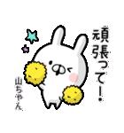 【山ちゃん】専用名前ウサギ(個別スタンプ:34)