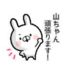 【山ちゃん】専用名前ウサギ(個別スタンプ:35)