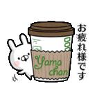 【山ちゃん】専用名前ウサギ(個別スタンプ:36)