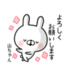 【山ちゃん】専用名前ウサギ(個別スタンプ:37)