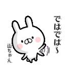 【山ちゃん】専用名前ウサギ(個別スタンプ:38)