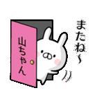 【山ちゃん】専用名前ウサギ(個別スタンプ:39)