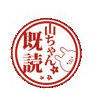 【山ちゃん】専用名前ウサギ(個別スタンプ:40)