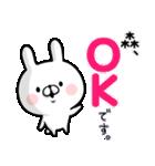 【森】専用名前ウサギ(個別スタンプ:01)