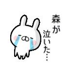 【森】専用名前ウサギ(個別スタンプ:06)