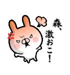 【森】専用名前ウサギ(個別スタンプ:07)