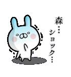 【森】専用名前ウサギ(個別スタンプ:08)