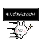 【森】専用名前ウサギ(個別スタンプ:09)