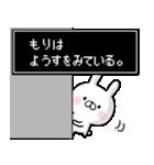 【森】専用名前ウサギ(個別スタンプ:10)