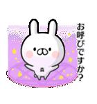 【森】専用名前ウサギ(個別スタンプ:12)