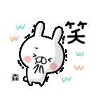 【森】専用名前ウサギ(個別スタンプ:13)