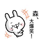 【森】専用名前ウサギ(個別スタンプ:14)