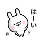 【森】専用名前ウサギ(個別スタンプ:15)
