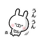 【森】専用名前ウサギ(個別スタンプ:16)