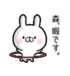 【森】専用名前ウサギ(個別スタンプ:20)