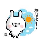 【森】専用名前ウサギ(個別スタンプ:21)