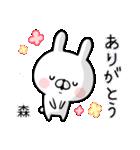 【森】専用名前ウサギ(個別スタンプ:23)