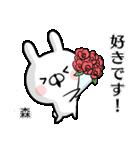 【森】専用名前ウサギ(個別スタンプ:26)