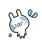 【森】専用名前ウサギ(個別スタンプ:28)