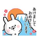 【森】専用名前ウサギ(個別スタンプ:31)