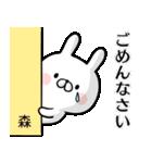 【森】専用名前ウサギ(個別スタンプ:32)