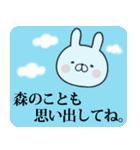 【森】専用名前ウサギ(個別スタンプ:33)