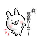 【森】専用名前ウサギ(個別スタンプ:35)